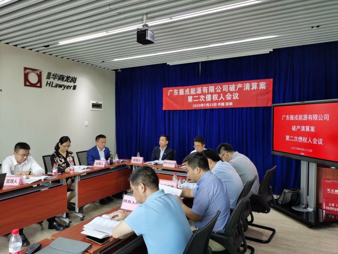 广东振戎能源有限公司破产清算案第二次债权人会议顺利召开