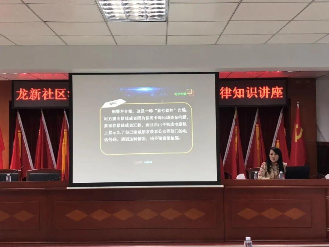 践行律师社会责任,高瑞琼律师受邀为宝龙社区居区开展反诈骗讲座