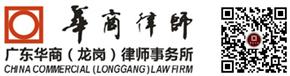 深圳知名律师